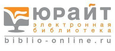 Лого ЭБС новый 2016